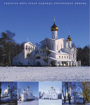 Православный храм Святых мучениц Веры, Надежды, Любови и матери их Софии в Пскове