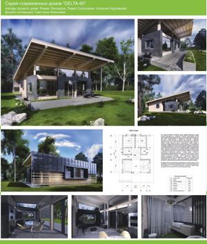Серия современных деревянных домов DELTA