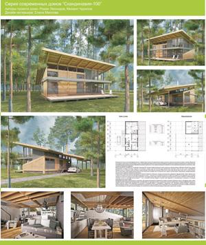 Серия современных деревянных домов СКАНДИНАВИЯ