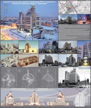 Административное здание Управления РФ по налогам и сборам Алтайского края в Барнауле