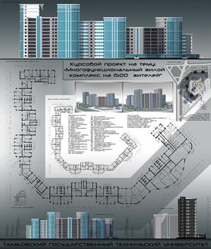 Многофункциональный жилой комплекс на 1500 жителей
