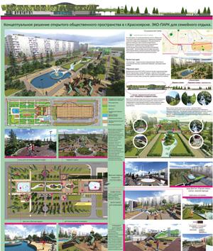 Эко-парк семейного отдыха в Красноярске