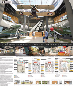 Проект интерьеров и экспозиции Музея им. А.И. Покрышкина в Новосибирске