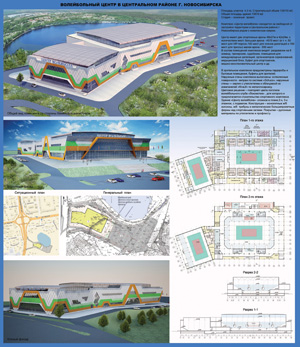 «Центр волейбола» в Новосибирске