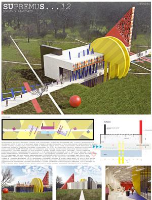 Миры Эль Лисицкого / Worlds of El Lissitzky: А.В. Ефимкин, В.А. Ефимкин. Supremus...12. Дорога к авангарду / Supremus...12. Road to the Avant-guard