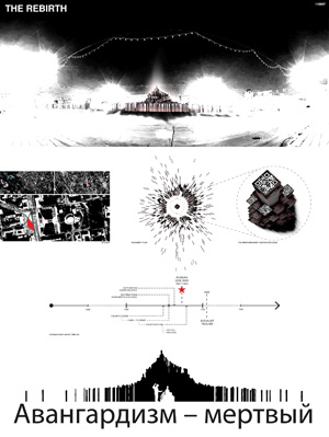 Миры Эль Лисицкого / Worlds of El Lissitzky: Christopher Beckett. Перерождение / The Rebirth