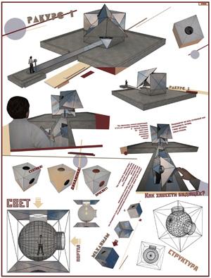 Миры Эль Лисицкого / Worlds of El Lissitzky: Родион Мухачев. Динамическая инсталляция-головоломка / The dynamic installation-puzzle