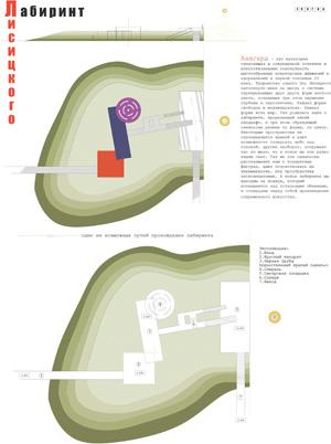 Миры Эль Лисицкого / Worlds of El Lissitzky: Анастасия Афанасьева. Лабиринт Лисицкого / Lissitzky's labyrinth