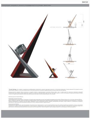 Миры Эль Лисицкого / Worlds of El Lissitzky: Юлия Бондаренко. Стремление в будущее / Commitment to the Future