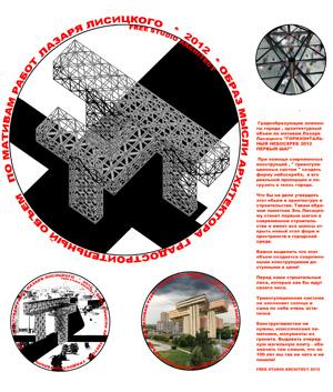 Миры Эль Лисицкого / Worlds of El Lissitzky: Илья Копычин. Горизонтальный небоскрёб 2012_Первый шаг / Horizontal skyscraper 2012_First step