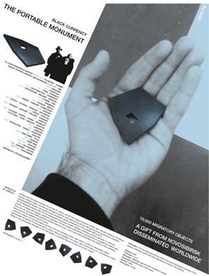 Миры Эль Лисицкого / Worlds of El Lissitzky: Gabor Stark. Black currency. The portable monument / Чёрная валюта. Портативный монумент