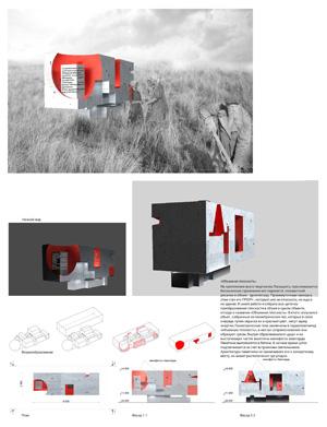 Миры Эль Лисицкого / Worlds of El Lissitzky: Аделина Ривкина. Объёмная плоскость / 3D plane