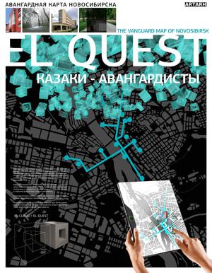 Миры Эль Лисицкого / Worlds of El Lissitzky: Артём Архипов. EL QUEST. «Казаки-авангардисты» / EL QUEST «Cossacks - avant-guardists»