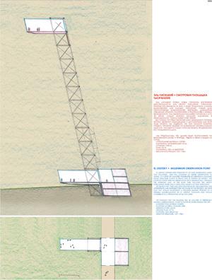 Миры Эль Лисицкого / Worlds of El Lissitzky: Branko Siladin. Смотровая площадка тысячелетия / Millennium observation point