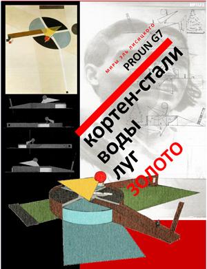Миры Эль Лисицкого / Worlds of El Lissitzky: GreenPine / Miguel Pinheiro, Luís Ferreira. Проун G7 в 3D / Proun G7 in 3D