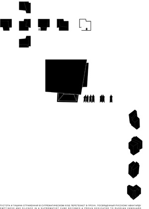 Миры Эль Лисицкого / Worlds of El Lissitzky: Josep Muñoz i Pérez. Пустота и тишина / Emptiness and Silence