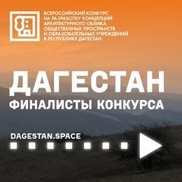 Победители Всероссийского конкурса на разработку концепций архитектурного облика общественных пространств и образовательных учреждений в Республике Дагестан