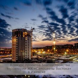 Благоустройство ЖК «Самоцветы Востока» в Ижевске
