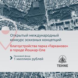 Победители международного конкурса эскизных концепций благоустройства парка «Тарханово» в Йошкар-Оле