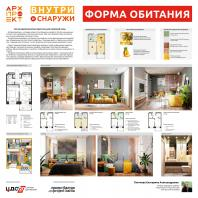 «АРХпроект-2019»: Екатерина Плетнева – Санкт-Петербургский Государственный Архитектурно-Строительный Университет