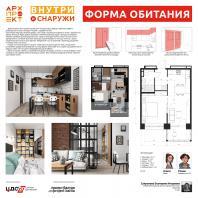 «АРХпроект-2019»: Екатерина Сапронова – Московский Архитектурный Институт