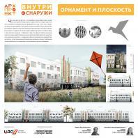 «АРХпроект-2019»: Инна Клименко / Илья Чуркин – Московский Архитектурный Институт