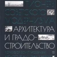 Презентация книги–исследования «Пионеры советского модернизма. Архитектура и градостроительство»